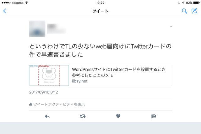 ツイートの詳細画面