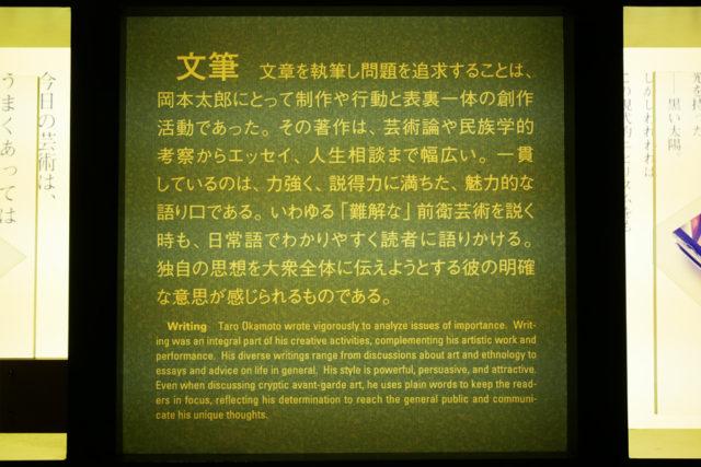 川崎市岡本太郎美術館 館内展示