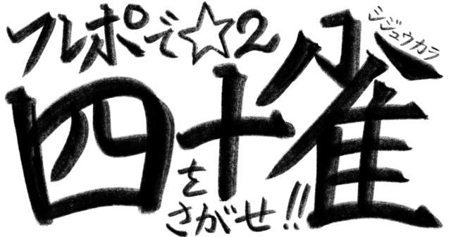フレポで☆2「シジュウカラ」をさがせ!