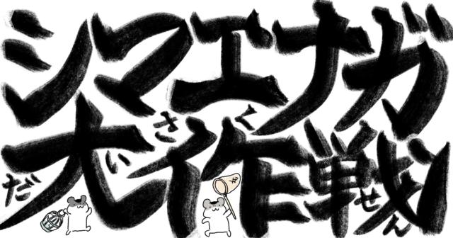 シマエナガ大作戦