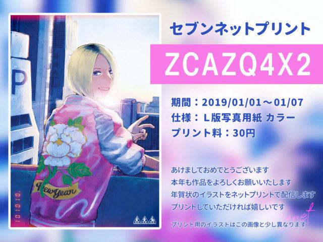 セブンネットプリント 予約番号:ZCAZQ4X2