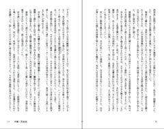 『連ねたり想う Vol.0』p.16-17