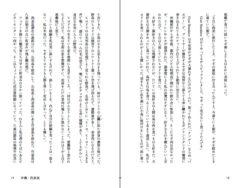 『連ねたり想う Vol.0』p.18-19