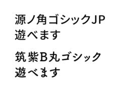 「源ノ角ゴシックJP」「筑紫B丸ゴシック」の比較