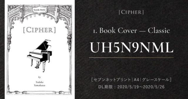 『Cipher』ブックカバー1. プリント予約番号:UH5N9NML