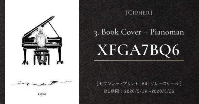 『Cipher』ブックカバー3. プリント予約番号:XFGA7BQ6