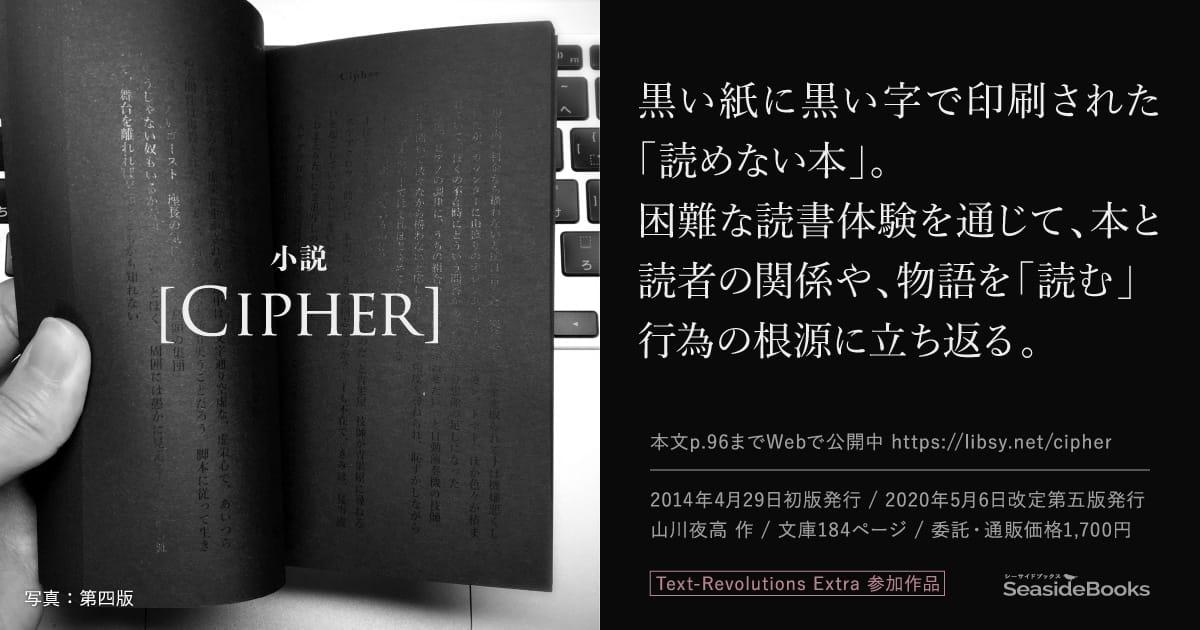 『Cipher』第五版 黒い紙に黒い字で印刷された「読めない本」。困難な読書体験を通じて、本と読者の関係や、物語を「読む」行為の根源に立ち返る。