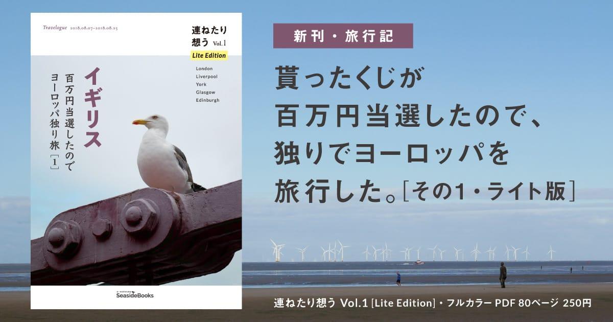 連ねたり想う Vol.1 [Lite Edition] 新刊・旅行記 貰ったくじが百万円当選したので、独りでヨーロッパを旅行した。[その1・ライト版]
