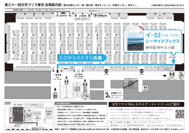 イ-03・シーサイドブックスは会場右端のお誕生日席です