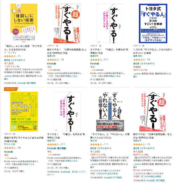 Amazon.co.jp - 「すぐやる」の検索結果