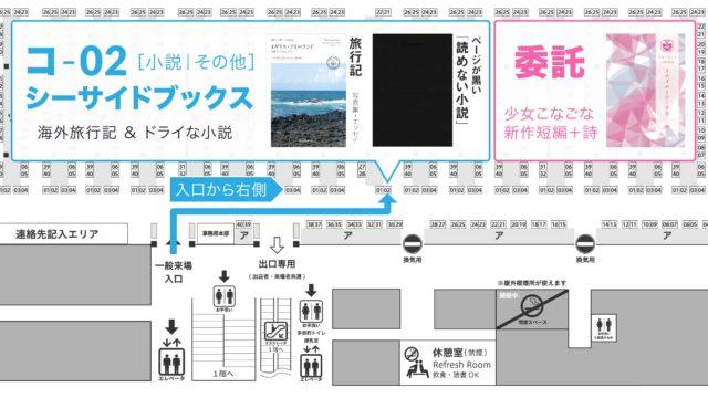 2021/5/16(日)第三十二回文学フリマ東京「コ-02・シーサイドブックス」で出店します