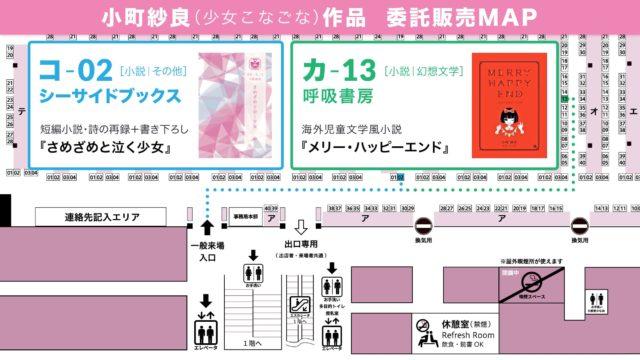 第三十二回文学フリマ東京「少女こなごな」委託先MAP