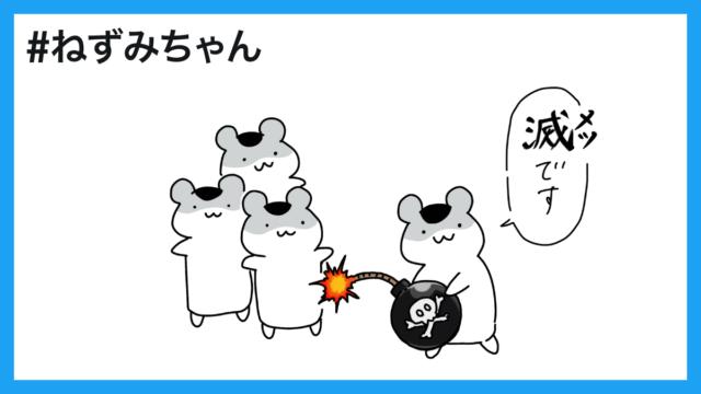 Twitterハッシュタグ「#ねずみちゃん」