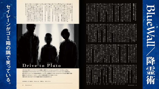 Drive to Pluto 『BlueWall / 降霊術』