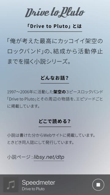 画像:Drive to Pluto 紹介 p.2 Drive to Plutoとは 「俺が考えた最高にカッコイイ架空のロックバンド」の、結成から活動停止までを描くシリーズ。
